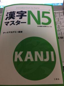 kannji n5