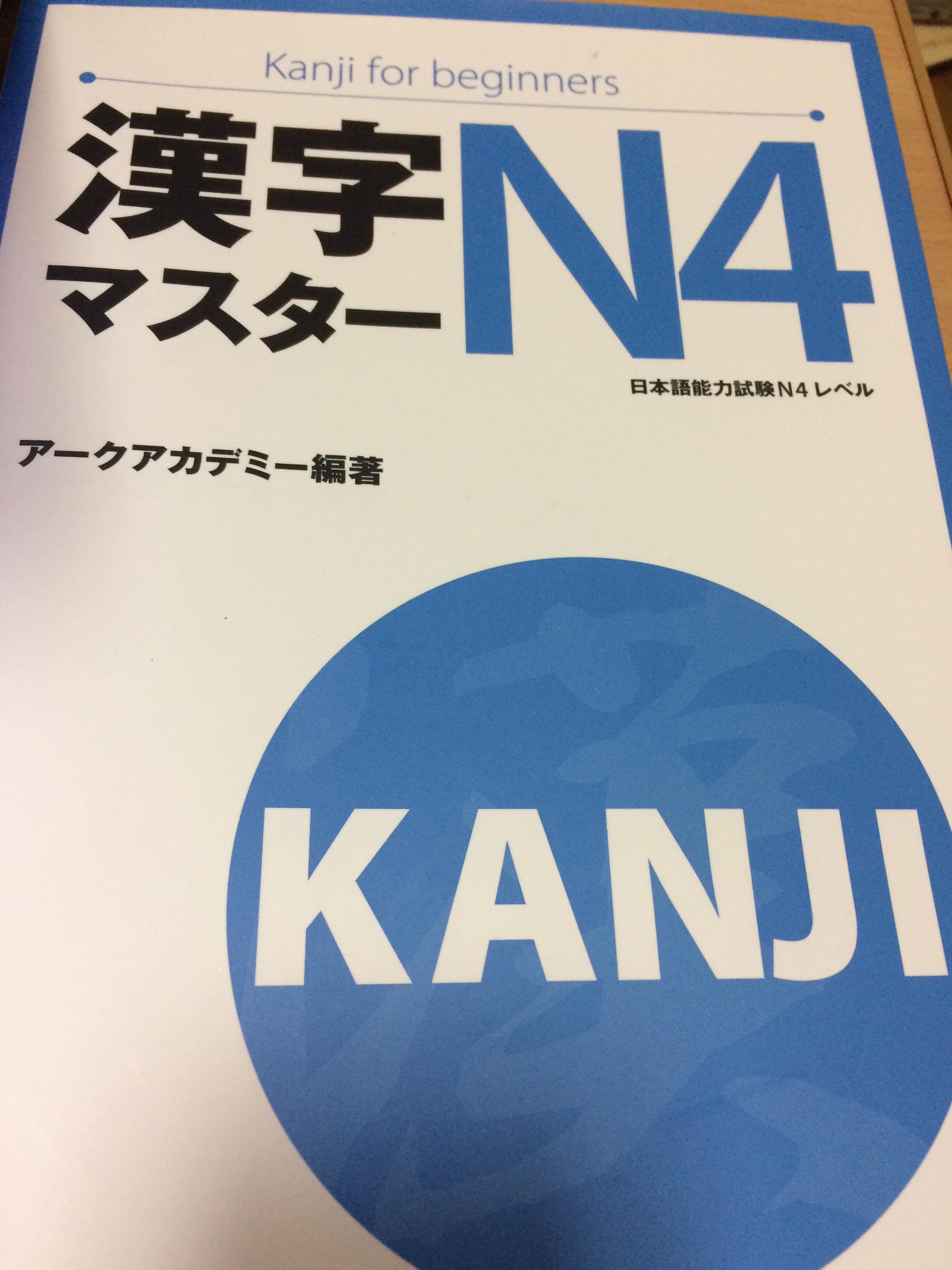 Kanji n4 bài 1 chủ đề gia đình 家族(かぞく)