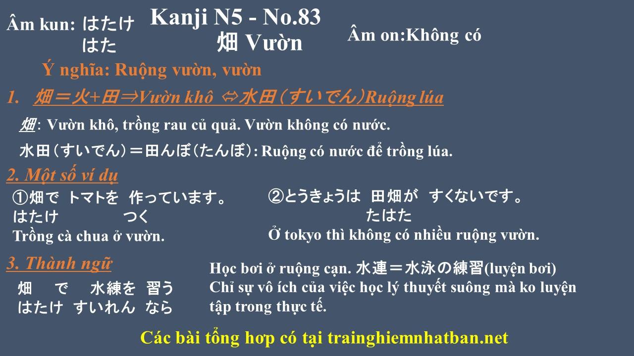 Kanji n5 chữ Vườn 畑 - No.83