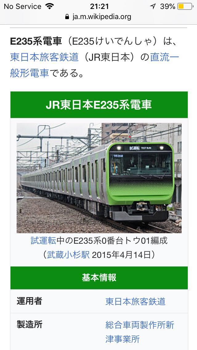 Tàu điện của Nhật chở được bao nhiêu người
