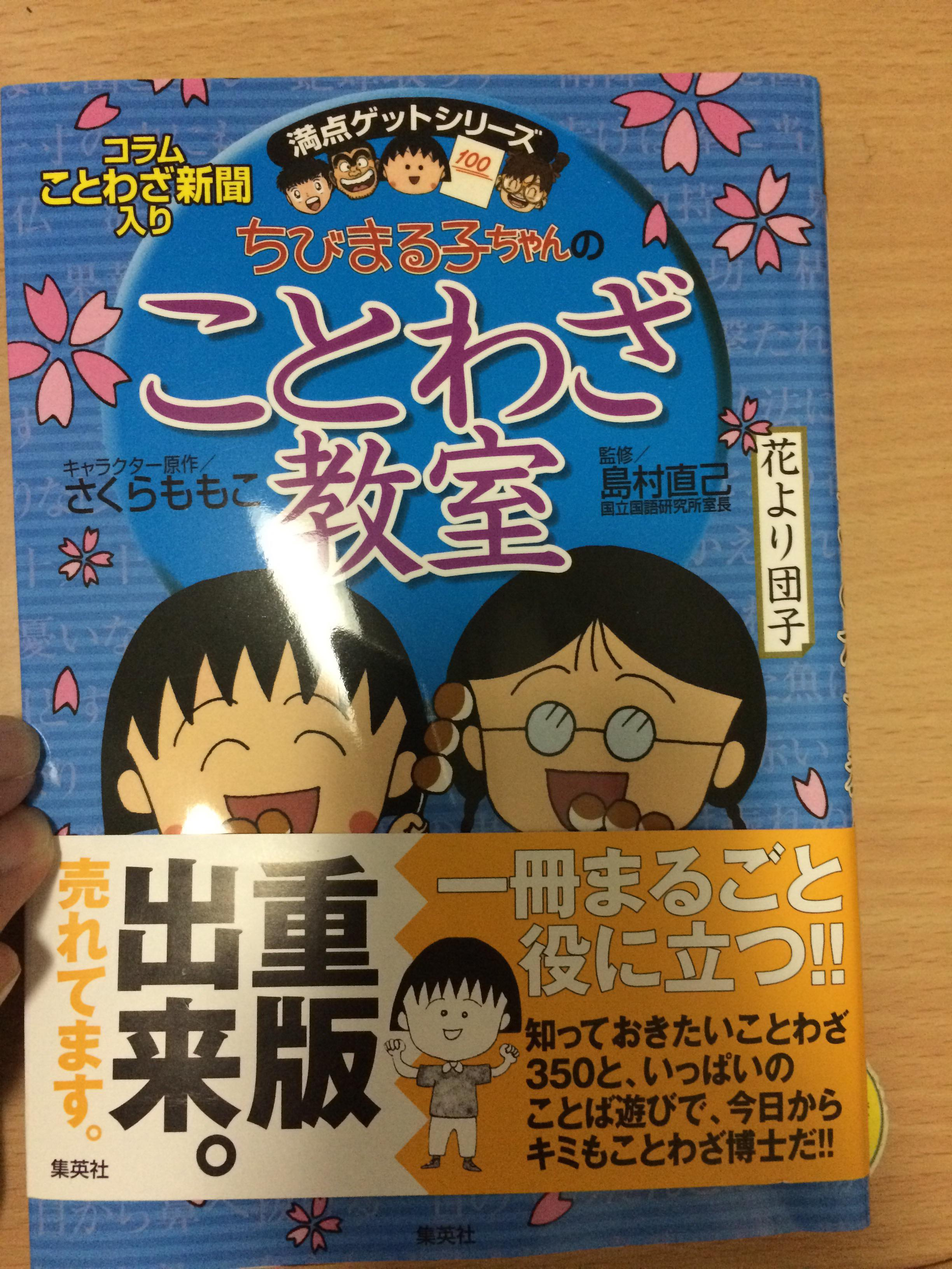 Tuyển tập các câu thành ngữ trong tiếng Nhật