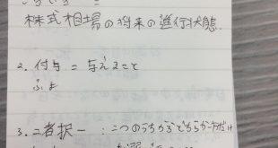 Cách ghi nhớ từ vựng khi học tiếng Nhật