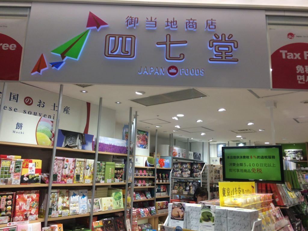 Cửa hàng bánh kẹo nhật ngon rẻ đẹp tại sân bay narita