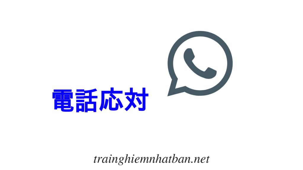 Hướng dẫn trả lời điện thoại 電話応対